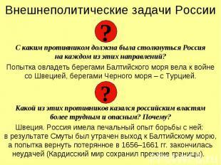 Внешнеполитические задачи РоссииС каким противником должна была столкнуться Росс