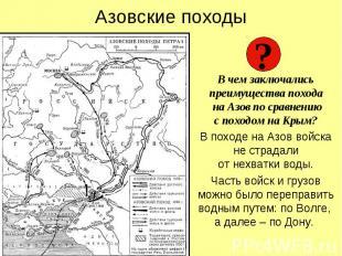 Азовские походыВ чем заключались преимущества похода на Азов по сравнениюс поход