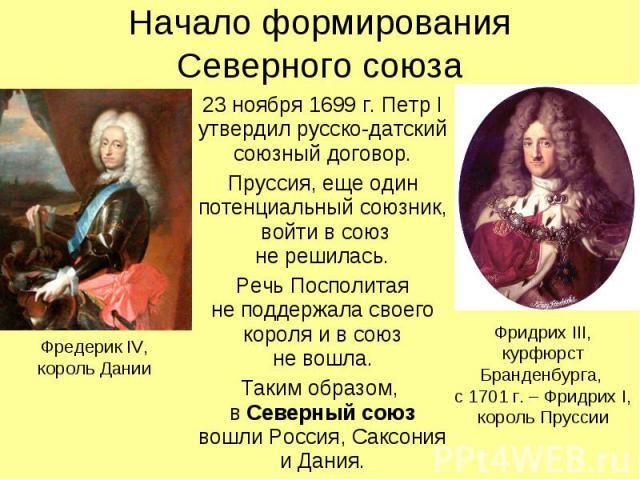 Начало формированияСеверного союза23 ноября 1699 г. Петр I утвердил русско-датский союзный договор.Пруссия, еще один потенциальный союзник, войти в союзне решилась.Речь Посполитаяне поддержала своего короля и в союзне вошла.Таким образом, в Северный…