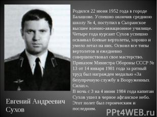 Родился 22 июня 1952 года в городе Балашове. Успешно окончив среднюю школу № 4,