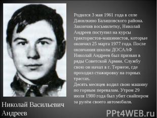 Родился 3 мая 1961 года в селе Данилкино Балашовского района. Закончив восьмилет