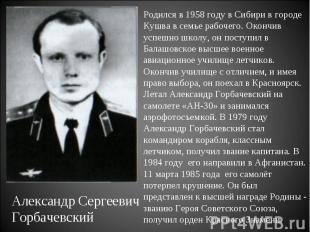 Родился в 1958 году в Сибири в городе Кушва в семье рабочего. Окончив успешно шк
