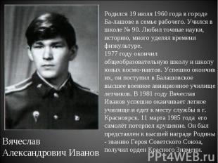 Родился 19 июля 1960 года в городе Балашове в семье рабочего. Учился в школе № 9