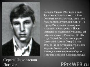 Родился 9 июля 1967 года в селе Тростянка Балашовского района.Окончив восемь кла