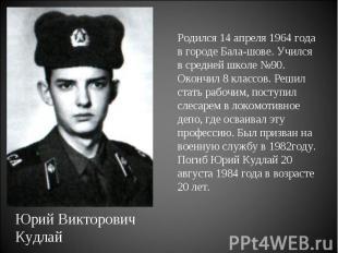 Родился 14 апреля 1964 года в городе Балашове. Учился в средней школе №90. Оконч
