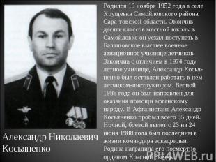 Родился 19 ноября 1952 года в селе Хрущевка Самойловского района, Саратовской об