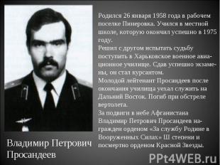 Родился 26 января 1958 года в рабочем поселке Пинеровка. Учился в местной школе,