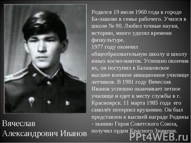 Родился 19 июля 1960 года в городе Балашове в семье рабочего. Учился в школе № 90. Любил точные науки, историю, много уделял времени физкультуре.1977 году окончил общеобразовательную школу и школу юных космонавтов. Успешно окончив их, он поступил в …