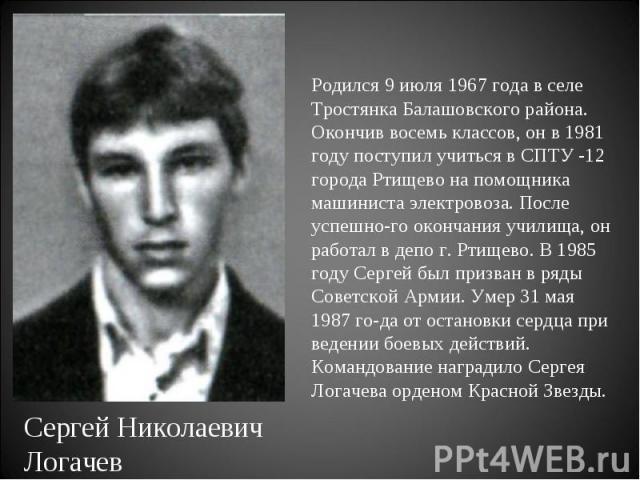 Родился 9 июля 1967 года в селе Тростянка Балашовского района.Окончив восемь классов, он в 1981 году поступил учиться в СПТУ -12 города Ртищево на помощника машиниста электровоза. После успешного окончания училища, он работал в депо г. Ртищево. В 19…