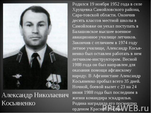 Родился 19 ноября 1952 года в селе Хрущевка Самойловского района, Саратовской области. Окончив десять классов местной школы в Самойловке он уехал поступать в Балашовское высшее военное авиационное училище летчиков. Закончив с отличием в 1974 году ле…