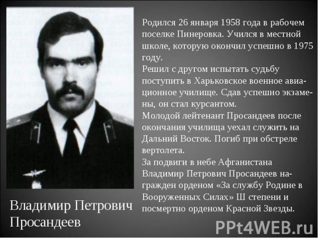Родился 26 января 1958 года в рабочем поселке Пинеровка. Учился в местной школе, которую окончил успешно в 1975 году.Решил с другом испытать судьбу поступить в Харьковское военное авиационное училище. Сдав успешно экзамены, он стал курсантом.Молодой…
