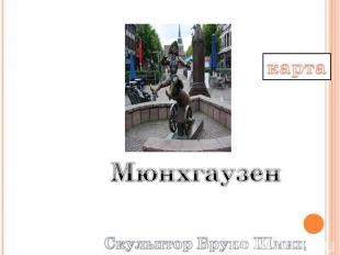 картаМюнхгаузен Скульптор Бруно Шмиц