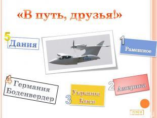 «В путь, друзья!»Раменское Америка Украина КиевГерманияБоденвердерДания