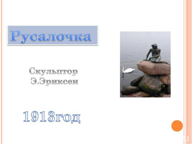 Русалочка Скульптор Э.Эриксен1913год