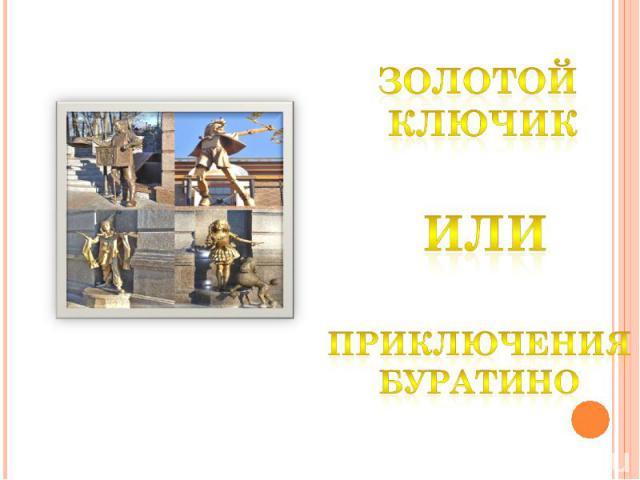 Золотой ключикИли приключенияБуратино