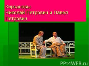 КирсановыНиколай Петрович и Павел Петрович