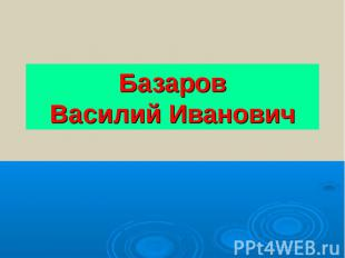 БазаровВасилий Иванович
