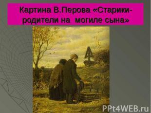 Картина В.Перова «Старики-родители на могиле сына»