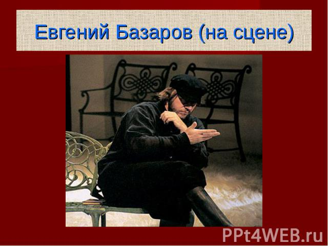 Евгений Базаров (на сцене)
