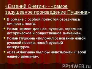 «Евгений Онегин» - «самое задушевное произведение Пушкина»В романе с особой полн