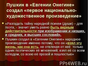 Пушкин в «Евгении Онегине» создал «первое национально-художественное произведени