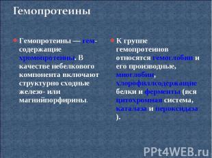 ГемопротеиныГемопротеины — гем-содержащие хромопротеины. В качестве небелкового