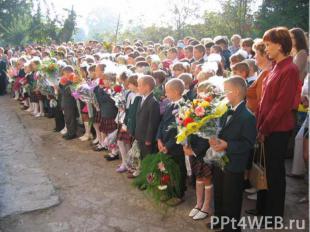 1 сентября 2004 года в школе № 1 города Беслана начинался торжественно. Тысячи у