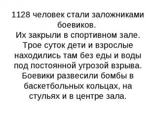 1128 человек стали заложниками боевиков. Их закрыли в спортивном зале. Трое суто