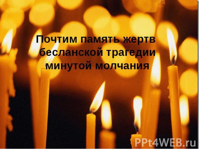 Почтим память жертв бесланской трагедииминутой молчания