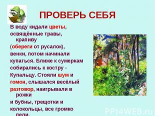 ПРОВЕРЬ СЕБЯВ воду кидали цветы,освящённые травы, крапиву(обереги от русалок),ве