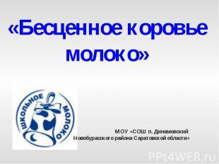 «Бесценное коровье молоко» МОУ «СОШ п. Динамовский Новобурасского района Саратов