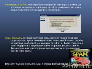 Фишинговые сайты, имитирующие интерфейс популярных сайтов (от почтовых сервисов