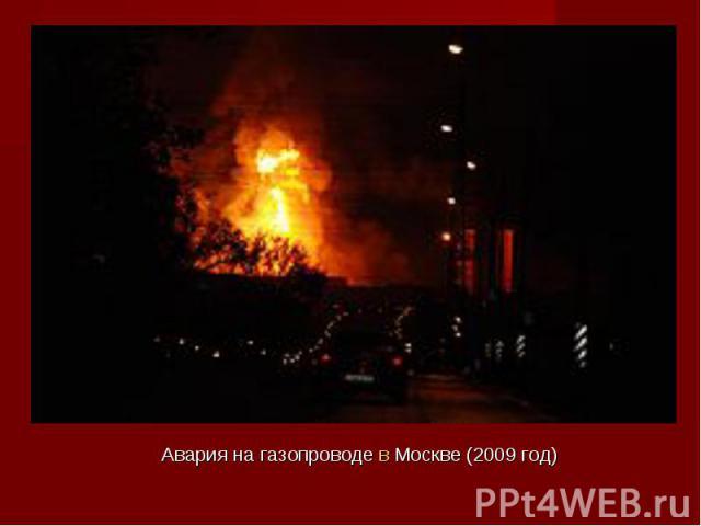 Авария на газопроводе в Москве (2009 год)