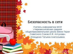 Безопасность в сети Учитель информатики МОУ «Черемисиновская средняя общеобразов