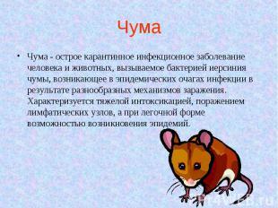 ЧумаЧума - острое карантинное инфекционное заболевание человека и животных, вызы