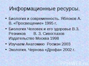 Информационные ресурсы.Биология и современность. Яблоков А. В. «Просвещение» 199