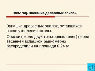 1992 год. Внесение древесных опилок.Запашка древесных опилок, оставшихся после у