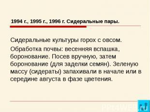 1994 г., 1995 г., 1996 г. Сидеральные пары.Сидеральные культуры горох с овсом.Об