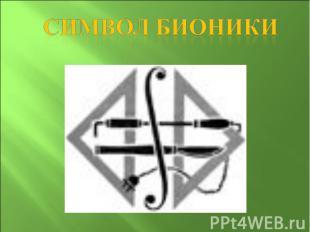 Символ бионики