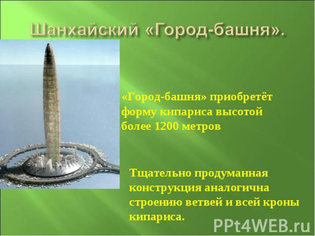 Шанхайский «Город-башня».«Город-башня» приобретёт форму кипариса высотой более 1200 метров Тщательно продуманная конструкция аналогична строению ветвей и всей кроны кипариса.