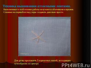 Техника вышивания атласными лентами. Выполненные в этой технике работы получаютс