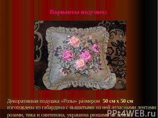 Варианты подушек:Декоративная подушка «Розы» размером 50 см х 50 смизготовлена и