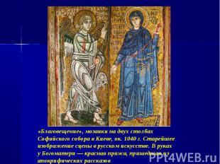«Благовещение», мозаики на двух столбах Софийского собора в Киеве, ок. 1040 г. С