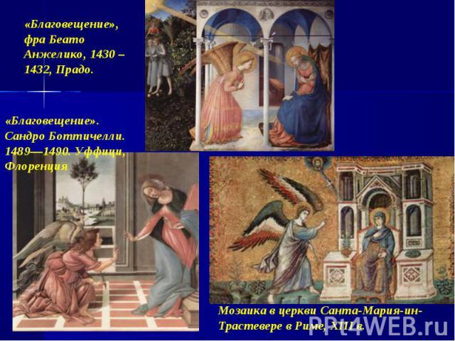«Благовещение», фра Беато Анжелико, 1430 – 1432, Прадо. «Благовещение». Сандро Боттичелли. 1489—1490. Уффици, ФлоренцияМозаика в церкви Санта-Мария-ин-Трастевере в Риме, XIII в.
