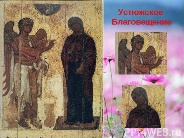 Устюжское Благовещение