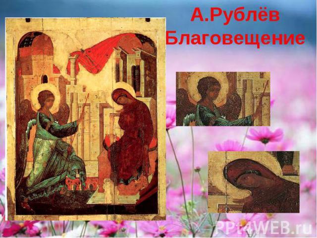 А.Рублёв Благовещение