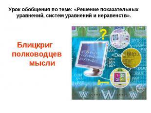 Урок обобщения по теме: «Решение показательных уравнений, систем уравнений и нер
