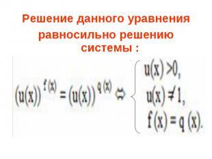Решение данного уравненияравносильно решению системы :