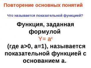 Что называется показательной функцией? Функция, заданная формулой Y= ax (где a>0