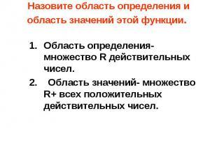 Назовите область определения и область значений этой функции.Область определения